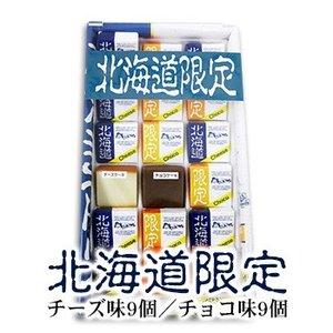 【バレンタイン発送】お土産 2020 お菓子 北海道限定 チーズケーキ9個 チョコケーキ9個 個包装...