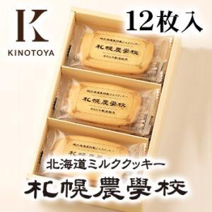 札幌の美味しいお菓子屋さん「きのとや」のクッキー登場! このクッキーは北海道産のミルクをたっぷりと使...