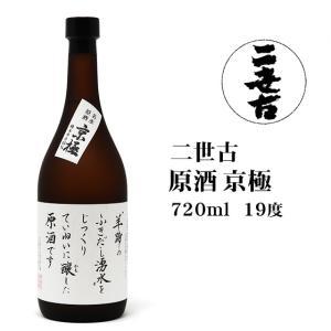 お中元 2020 お土産 日本酒 二世古原酒京極720ml 北海道 ギフト|hokkaidogb