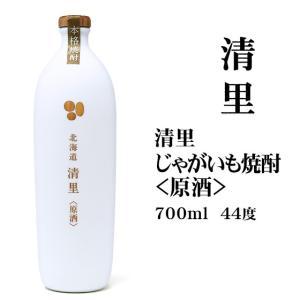 クリスマス 2019 ポイント消化 北海道 清里(原酒) 700ml 北海道 お土産|hokkaidogb
