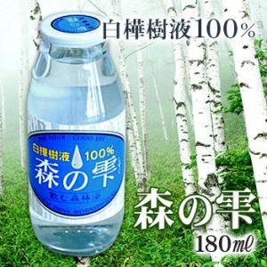 クリスマス 2019 ポイント消化 森の雫 白樺樹液 北海道 お土産|hokkaidogb