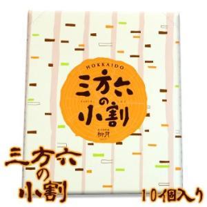 お中元 2020 お土産 お菓子 柳月 三方六の小割 10本入 バームクーヘン 北海道 ギフト|hokkaidogb