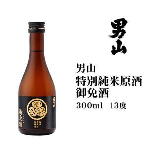お中元 2020 お土産 日本酒 男山特別純米御免酒300ml 北海道 ギフト|hokkaidogb