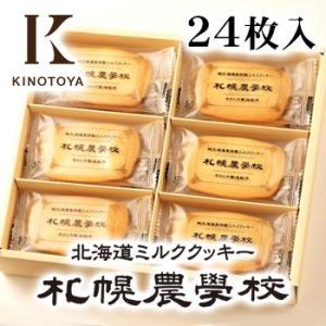 お菓子 ポイント消化 ミルククッキー札幌農学校24枚 お菓子 スイーツ 北海道 お土産|hokkaidogb
