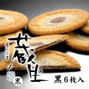 石蔵造りの菓子工房から生まれた旭川銘菓。生チョコしっとりサブレ。 北海道産小麦粉100%使用。  蔵...