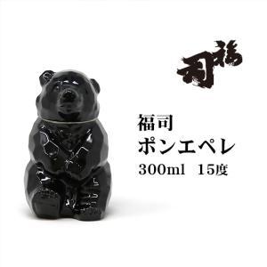 お中元 2020 お土産 日本酒 福司 ポンエペレ300ml 北海道 ギフト|hokkaidogb