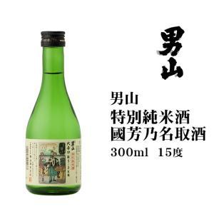 お中元 2020 お土産 日本酒 男山特別純米国芳乃名取酒300ml 北海道 ギフト|hokkaidogb