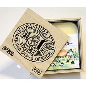クリスマス 倉島牧場オリジナルバター 北海道 お土産|hokkaidogb