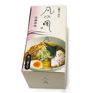 ラーメン 札幌ラーメン 凡の風 白醤油味2食(お取り寄せ) 北海道 お土産 ポイント消化|hokkaidogb