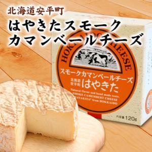 ポイント消化  はやきた 夢民舎 スモークカマンベールチーズ 北海道 お土産|hokkaidogb