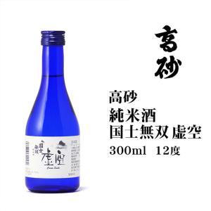お中元 2020 お土産 日本酒 国士無双純米虚空300ml 北海道 ギフト|hokkaidogb