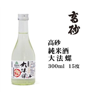 お中元 2020 お土産 日本酒 高砂純米酒大法螺300ml 北海道 ギフト|hokkaidogb