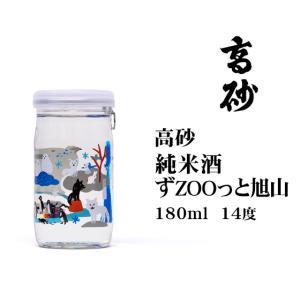 クリスマス 2019 ポイント消化 高砂 純米酒 ずZOOっと旭山 1本 北海道 お土産|hokkaidogb