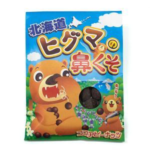 ちょっぴり笑いを誘うユーモラスなネーミングのこの商品は、ピーナッツをココアで包んだおいしいココアピー...
