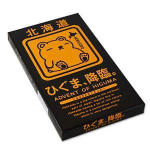 ハロウィン お菓子 ポイント消化 ひぐま、降臨 ショコラタルトクッキー 北海道 お土産|hokkaidogb|02