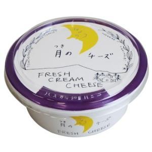 お中元 2019 ポイント消化 月のチーズ 無添加 フレッシュクリームチーズ ハスカップ&ハニー 北海道 お土産 hokkaidogb