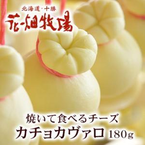 お菓子 ポイント消化 花畑牧場カチョカヴァロ 北海道 お土産|hokkaidogb