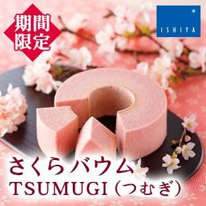 石屋製菓 桜(さくら)バウム TSUMUGI(つむぎ) (北海道お土産人気商品) (最短3/3以降お届け)|hokkaidogb