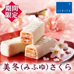 石屋製菓 美冬 桜(さくら) 6個入り (北海道お土産人気商品) (最短3/3以降お届け)|hokkaidogb