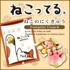 お菓子 ポイント消化 北海道 ねこってる ねこのにくきゅう お菓子 スイーツ 北海道 お土産