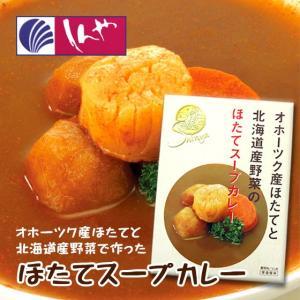 クリスマス ポイント消化 ほたて スープカレー 北海道 お土産|hokkaidogb