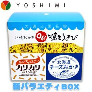 YOSHIMIの代表的なお菓子3種! 【札幌おかき Oh!焼とうきび】 【札幌スープカリーせんべい ...