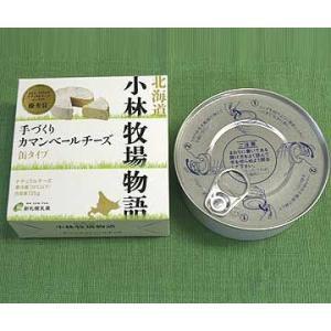 お中元 2019 ポイント消化 カマンベール 小林牧場 物語 チーズ 北海道 北海道 お土産 hokkaidogb