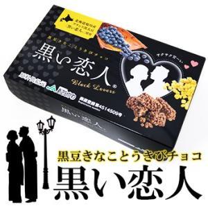 恋の粒。それは大地の宝石、とうきびを北海道旭川産の黒豆を練り込んだチョコでコーティングしたサクサク甘...