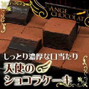 しっとり滑らかな口当たり、濃厚なチョコレートの味わいのショコラケーキです。  プレゼント ギフト プ...