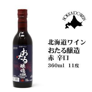 クリスマス 2019 ポイント消化 おたるワイン おたる醸造 赤 360ml 北海道 お土産|hokkaidogb