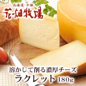 お菓子 ポイント消化 花畑牧場 ラクレット 北海道 お土産|hokkaidogb
