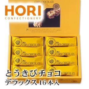 ハロウィン お菓子 ポイント消化 とうきびチョコレートデラックス 16本入 ホリ HORI お菓子 スイーツ 北海道 お土産|hokkaidogb