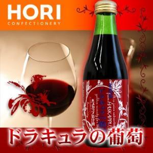 お中元 御中元 ギフト ポイント消化 ドラキュラの葡萄果汁液北海道 お土産|hokkaidogb