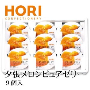 お中元 御中元 ギフト 夕張メロンピュアゼリー 9個入 ホリ HORI 北海道 お土産|hokkaidogb