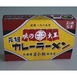 ラーメン ご当地ラーメン 味の大王 カレーラーメン (お取り寄せ) 北海道 お土産 ポイント消化 クリスマス|hokkaidogb