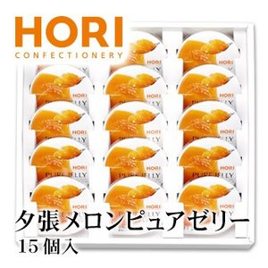 お中元 御中元 ギフト 夕張メロンピュアゼリー 15個入 ホリ HORI 北海道 お土産|hokkaidogb