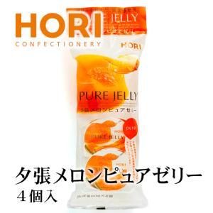 夕張メロンピュアゼリー 4個入り ホリ/HORI (北海道お土産)|hokkaidogb