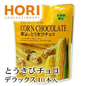 お中元 2020 お土産 お菓子 とうきびチョコレートデラックス 10本入 ホリ HORI 北海道 ギフト|hokkaidogb