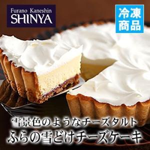 テレビ放映後、1時間で2000個売れました! 4つの味を凝縮した究極のおいしいチーズケーキが登場!ふ...