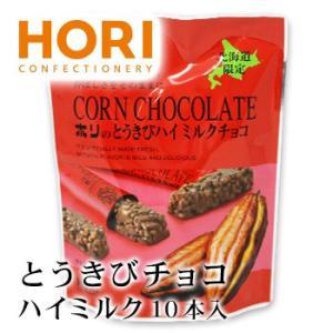お中元 2020 お土産 お菓子 とうきびチョコレートハイミルク 10本入 ホリ HORI 北海道 ギフト|hokkaidogb