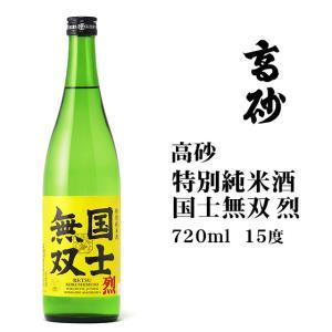 母の日 2020 お土産 高砂 特別純米日本酒 国士無双 烈 北海道 ギフト