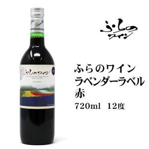 クリスマス 2019 ポイント消化 ふらのワインラベンダーラベル赤720ml 北海道 お土産|hokkaidogb