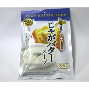 クリスマス 2019 ポイント消化 じゃがバタースープ 北海道 お土産|hokkaidogb