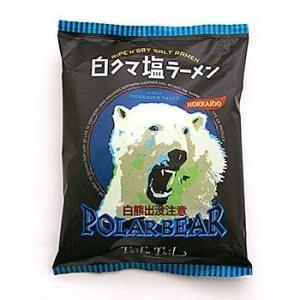 ポイント消化 白クマ塩ラーメン 北海道 お土産 ポイント消化|hokkaidogb