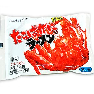 ラーメン ご当地ラーメン たらばがに風味ラーメン塩味 1食入り 北海道 お土産 ポイント消化|hokkaidogb