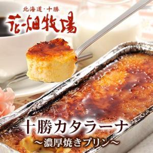 母の日 2020 お土産 お菓子 花畑牧場 カタラーナ 濃厚焼きプリン 260g 北海道 ギフト