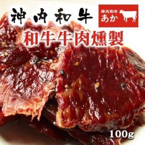ポイント消化 お中元ギフト 神内和牛あか 和牛牛肉燻製 100g (神内和牛のお肉との同梱不可) 北海道 お土産|hokkaidogb
