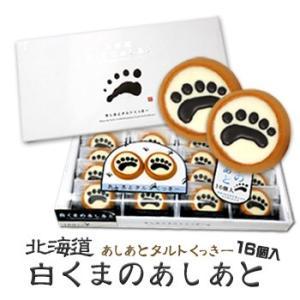 お菓子 ポイント消化 北海道白くまのあしあと タルトクッキー 16個入 お菓子 スイーツ 北海道 お土産|hokkaidogb