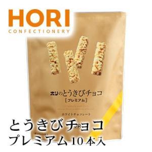 お中元 2020 お土産 お菓子 ホリ とうきびチョコ プレミアム 10本入り 北海道 ギフト|hokkaidogb