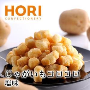 じゃがいもコロコロ ホリ/HORI (北海道お土産)|hokkaidogb